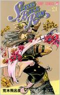 STEEL BALL RUN ジョジョの奇妙な冒険PART 7 21 ジャンプ・コミックス
