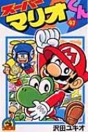 スーパーマリオくん 第41巻 コロコロコミックス
