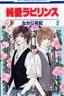 純愛ラビリンス 第2巻 花とゆめCOMICS