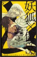 妖狐×僕SS 3 ガンガンコミックス・JOKER