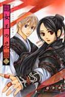 女王の花 2 フラワーコミックス ベツコミフラワーコミックス