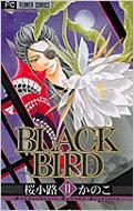 BLACK BIRD 11 フラワーコミックス ベツコミフラワーコミックス