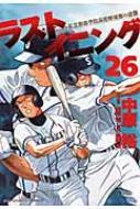 ラストイニング 私立彩珠学院高校野球部の逆襲 26 ビッグコミックス