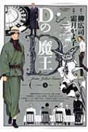Dの魔王 3 ビッグコミックス