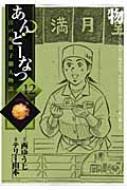 あんどーなつ 江戸和菓子職人物語 12 ビッグコミックス