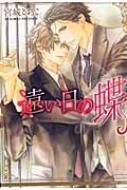 遠い日の蝶 ミリオンコミックス Craft Series 056