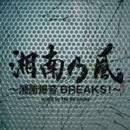 湘南乃風 〜湘南爆音BREAKS!〜mixed by the BK Sound 【通常盤】