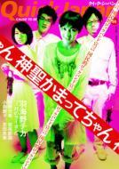 クイック・ジャパン 90