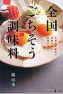 橘由歩/全国ごちそう調味料 ご当地の絶品でご飯が進む!お酒が旨い!