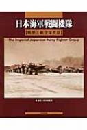 日本海軍戦闘機隊 戦歴と航空隊史話