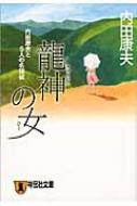 龍神の女 内田康夫と5人の名探偵 祥伝社文庫