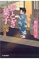 おとぎ菓子 料理人季蔵捕物控 時代小説文庫