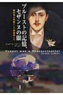 プルーストの記憶、セザンヌの眼 脳科学を先取りした芸術家たち