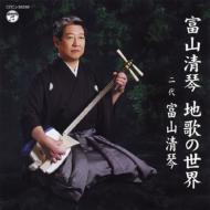 富山清琴 地歌の世界