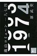 滝山コミューン一九七四 講談社文庫