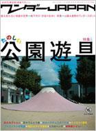 ワンダーJAPAN 日本の《異空間》探険マガジン 16 三才ムック