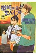 楢崎先生とまんじ君 2 二見シャレード文庫