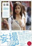 妄撮Blue