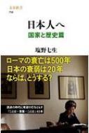 日本人へ 国家と歴史篇 文春新書