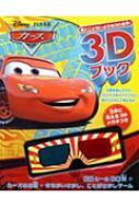 カーズ ディズニー3dブック