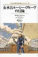 女水兵ルーシー・ブルーアの冒険 アメリカ古典大衆小説コレクション