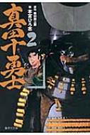 真田十勇士 2 集英社文庫