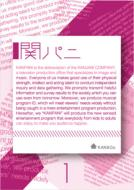 関パニ Vol.1
