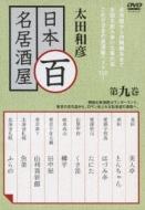 太田和彦の日本百名居酒屋 第九巻