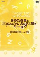 あがた森魚とZIPANG BOYZ號の一夜 -惑星漂流60周 in 東京-