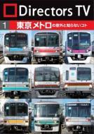 Tv/Directers Tv 1: 東京メトロの意外と知らないコト