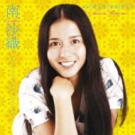 GOLDEN☆BEST 南沙織コンプリート・シングルコレクション