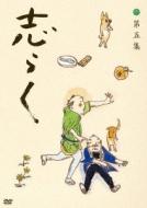 立川志らく 二十五周年傑作古典落語集 志らく 第五集
