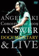 アンジェラ・アキ Concert Tour 2009 ANSWER ドキュメンタリー&ライブ