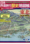 日本鉄道旅行歴史地図帳 全線全駅全優等列車 2号 新潮「旅」ムック