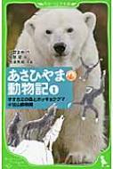 あさひやま動物記 1 オオカミの森とホッキョクグマ@旭山動物園 角川つばさ文庫