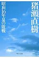 昭和16年夏の敗戦 中公文庫