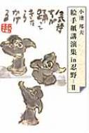 絵手紙講演集in忍野 2