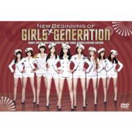 New Beginning Of Girls' Generation