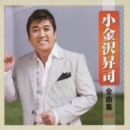 小金沢昇司 全曲集 2011