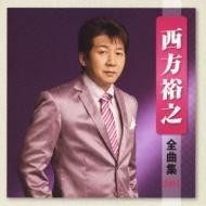 西方裕之 全曲集 2011