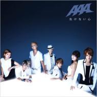 AAA/負けない心 (+dvd)(A)