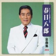 全曲集 2011