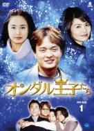 オンダル王子たち DVD-BOX1