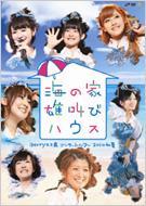 Berryz工房 コンサートツアー 2010 初夏 〜海の家 雄叫びハウス〜