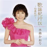 歌謡紀行IX 〜松島紀行〜