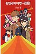ぼくらのミステリー列車 「ぼくら」シリーズ