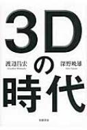 3Dの時代