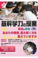 基礎学力の授業 国語&算数 第23号 あなたの授業、読み解く力を鍛えていますか