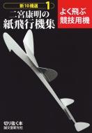 二宮康明の紙飛行機集 よく飛ぶ競技用機 新10機選