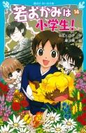 若おかみは小学生! 花の湯温泉ストーリー PART14 講談社青い鳥文庫